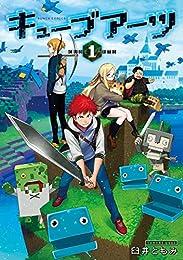 キューブアーツ 1巻: バンチコミックス