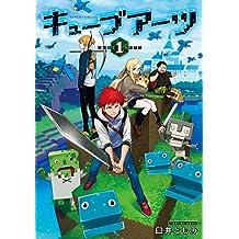 キューブアーツ 1巻 (バンチコミックス)