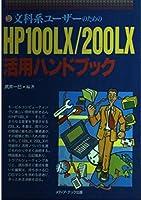文科系ユーザーのためのHP100LX/200LX活用ハンドブック