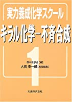 実力養成化学スクール〈1〉キラル化学‐不斉合成 (実力養成化学スクール (1))