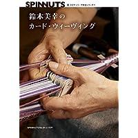 スピナッツ・できるシリーズ1 鈴木美幸のカード・ウィーヴィング