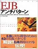 EJBアンチパターン