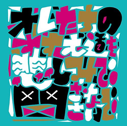 【Amazon.co.jp限定】オレたちのすすむ道を悲しみで閉ざさないで(完全生産限定盤)(CD+DVD)(ジャケットステッカー Amazon ver.付)