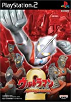ウルトラマン Fighting Evolution 2
