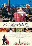 パリ、嘘つきな恋[DVD]