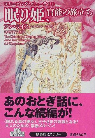 眠り姫、官能の旅立ち スリーピング・ビューティ〈1〉 (扶桑社ミステリー)の詳細を見る
