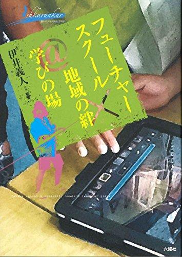 フューチャースクール×地域の絆@学びの場 (【藤女子大学人間生活学部公開講座シリーズ3】)