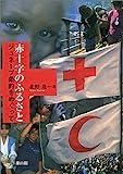 赤十字のふるさと―ジュネーブ条約をめぐって