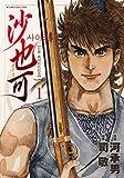 沙也可 1―日韓・戦国時代絵巻 (マンサンコミックス)
