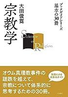 宗教学 (ブックガイドシリーズ―基本の30冊)