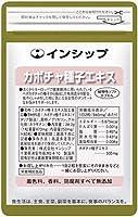 インシップ カボチャ種子エキス 400mg×60粒 30日分