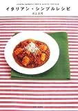 イタリアン・シンプルレシピ
