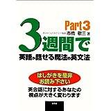 3週間で英語が話せる魔法の英文法3 CD付