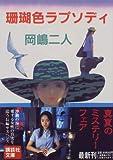 珊瑚色ラプソディ (講談社文庫)