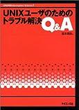 UNIXユーザのためのトラブル解説Q&A (UNIX&Information Science)