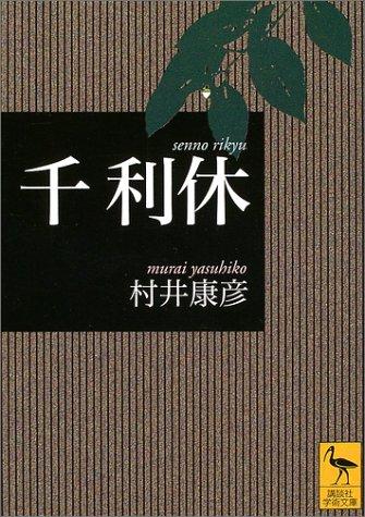 千利休 (講談社学術文庫)
