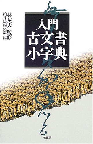 入門 古文書小字典の詳細を見る