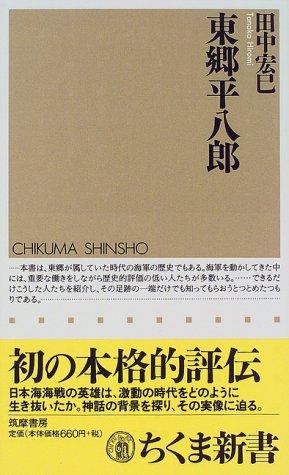 東郷平八郎 (ちくま新書)