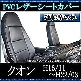シートカバー クオン (H16/11-22/03) ヘッドレスト一体型 運転席のみ UDトラックス 内装パーツ 大型 トラック用品 車種専用設計 防水 難燃性