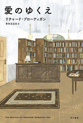 愛のゆくえ (ハヤカワepi文庫)の詳細を見る