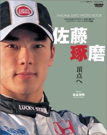 佐藤琢磨「頂点へ」—Takuma Sato photo book (ニューズムック)
