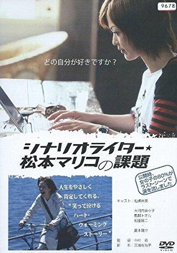 シナリオライター★松本マリコの課題 [レンタル落ち]