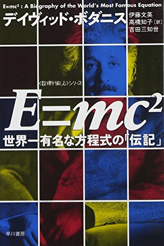 E=mc2——世界一有名な方程式の「伝記」 (ハヤカワ文庫NF—数理を愉しむシリーズ)