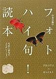 中谷吉隆のフォトハイ句!読本―写真と俳句のコラボレーション