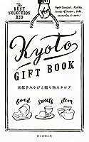 京都手みやげと贈り物カタログ