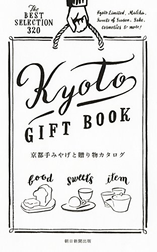 京都手みやげと贈り物カタログの詳細を見る