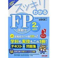 スッキリわかる FP技能士2級・AFP 2018-2019年 (スッキリわかるシリーズ)