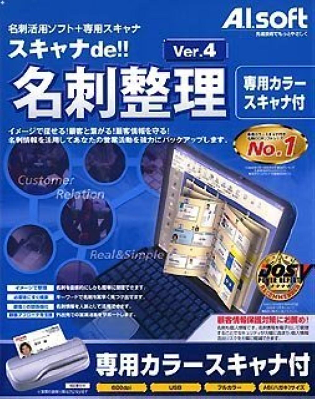 フォーカス食欲ライフルスキャナde!!名刺整理 Ver.4 専用カラースキャナ付