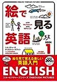 絵で見る英語 Book 1【MP3形式CD付】 (スルーピクチャーズシリーズ)