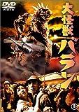 大怪獣バラン [DVD]