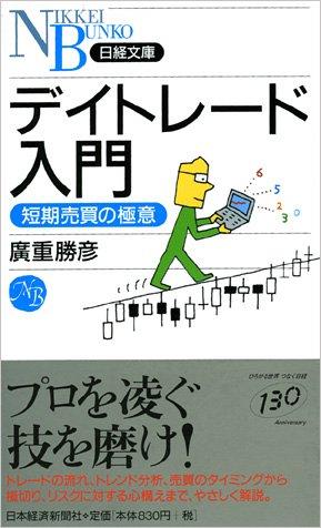 デイトレード入門—短期売買の極意 (日経文庫)