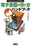 電子書籍の作り方ハンドブック―iPhone、iPad、Kindle対応