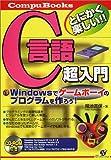 C言語超入門―Windowsでゲームボーイのプログラムを作ろう! (CompuBooks)
