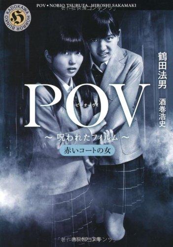 POV~呪われたフィルム~  赤いコートの女 (角川ホラー文庫)の詳細を見る