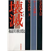 壊滅―なぜ日本人はかくも幼稚になったのか〈3〉 (ハルキ文庫)