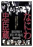 なにわ忠臣蔵[JDXD-25548][DVD] 製品画像