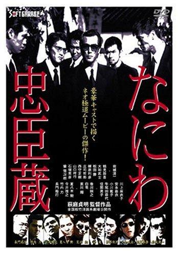 なにわ忠臣蔵 [DVD]
