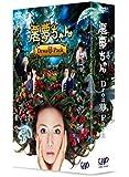 悪夢ちゃん Drea夢Pack (初回限定版) [DVD]