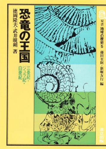 恐竜の王国―三畳紀・ジュラ紀・白亜紀― (双書地球の歴史 5)