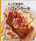 とっておきのシフォンケーキ (Sweet Sweets Series)