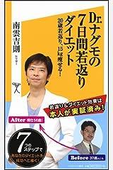 Dr.ナグモの7日間若返りダイエット 20歳若返り、15kg痩せる! (SB新書) Kindle版