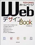 今日から始めるホームページWebデザインBook