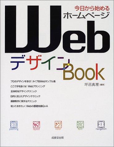 今日から始めるホームページWebデザインBookの詳細を見る