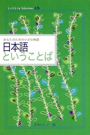 日本語ということば (Little Selectionsあなたのための小さな物語)の詳細を見る