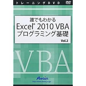 誰でもわかるExcel 2010 VBAプログラミング基礎 Vol.2