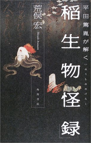 稲生物怪録―平田篤胤が解くの詳細を見る